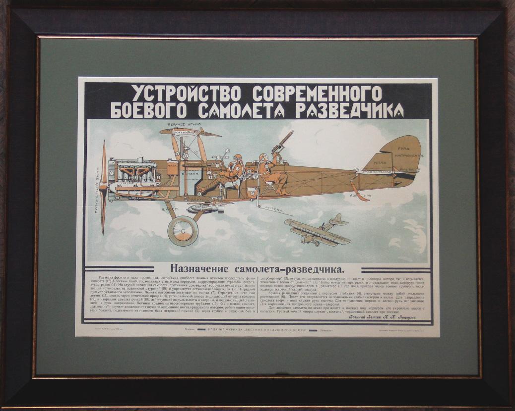 """""""Укроборонпром"""" передав ЗСУ відремонтований літак-розвідник Су-24МР - Цензор.НЕТ 9226"""