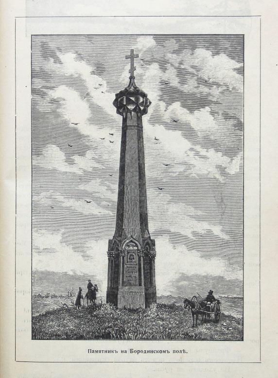 Февраля фотографиями, памятники на поле бородино открытки до 1917г выпуска